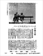 Back view with a touch of pathos, Asahi Newspaper